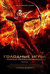 Фильм Голодные игры: Сойка-пересмешница. Часть II