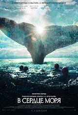 Фильм В сердце моря