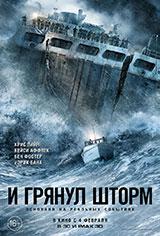 Фильм И грянул шторм