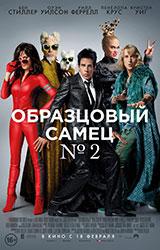 Фильм Образцовый самец 2