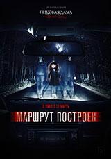 Фильм Маршрут построен