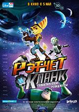 Мультфильм Рэтчет и Кланк: Галактические рейнджеры