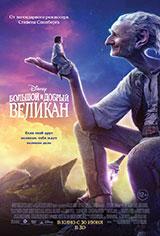 Фильм Большой и добрый великан