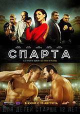 Фильм Спарта