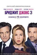 Фильм Бриджит Джонс 3