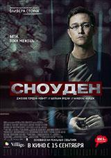 Фильм Сноуден