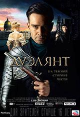 Фильм Дуэлянт