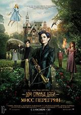 Фильм Дом странных детей Мисс Перегрин