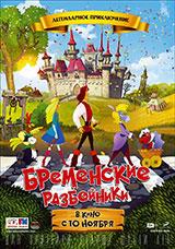 Мультфильм Бременские разбойники