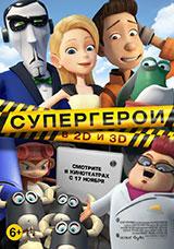 Мультфильм Супергерои