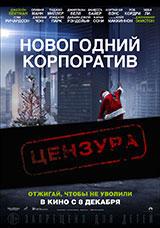 Фильм Новогодний корпоратив
