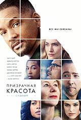 Фильм Призрачная красота