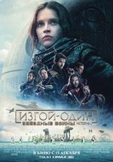 Фильм Изгой-один: Звёздные войны. Истории