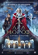 Фильм Дед Мороз. Битва Магов