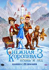 Мультфильм Снежная королева 3. Огонь и лед