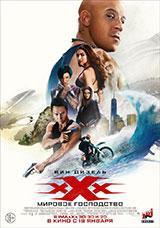 Фильм Три икса: Мировое господство