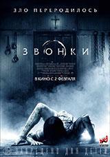 Фильм Звонки