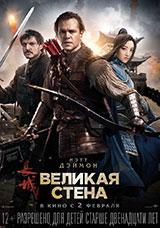 Фильм Великая стена
