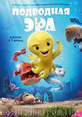 Мультфильм Подводная эра