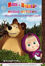 Мультфильм Маша и медведь. Новые истории