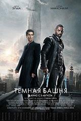 Фильм Тёмная башня