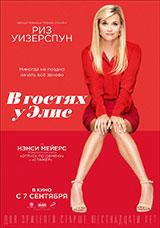 Фильм В гостях у Элис