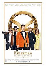 Фильм Kingsman: Золотое кольцо