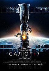 Фильм Салют-7