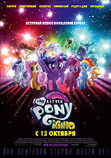 Мультфильм My Little Pony в кино