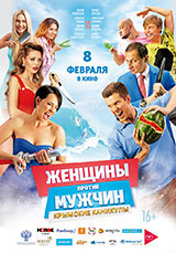 Фильм Женщины против мужчин: Крымские каникулы
