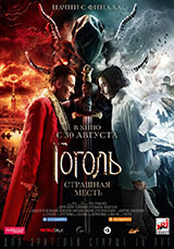 Фильм Гоголь. Страшная месть
