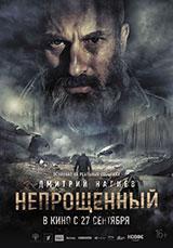Фильм Непрощенный