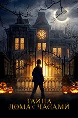 Фильм Тайна дома с часами