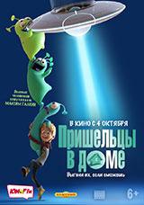 Мультфильм Пришельцы в доме