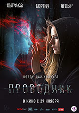 Фильм Проводник