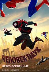 Мультфильм Человек-паук: Через вселенные