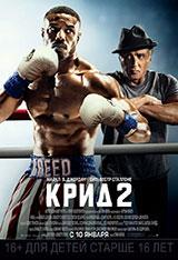 Фильм Крид 2