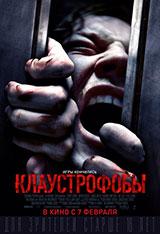 Фильм Клаустрофобы