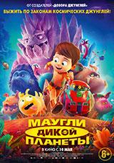 Мультфильм Маугли дикой планеты