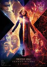 Фильм Люди Икс: Тёмный Феникс