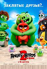Мультфильм Angry Birds 2 в кино