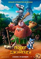 Мультфильм Побег из джунглей