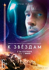 Фильм К звёздам