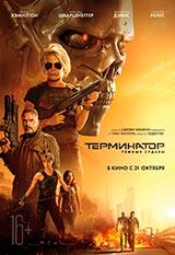 Фильм Терминатор: Темные судьбы