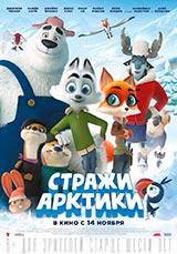 Мультфильм Стражи Арктики