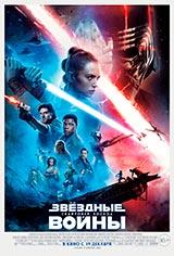Фильм Звёздные Войны: Скайуокер. Восход