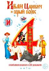 Мультфильм Иван Царевич и Серый Волк 4
