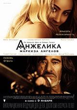 Фильм Анжелика, маркиза ангелов