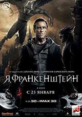 Фильм Я, Франкенштейн