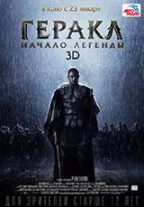 Фильм Геракл: Начало легенды